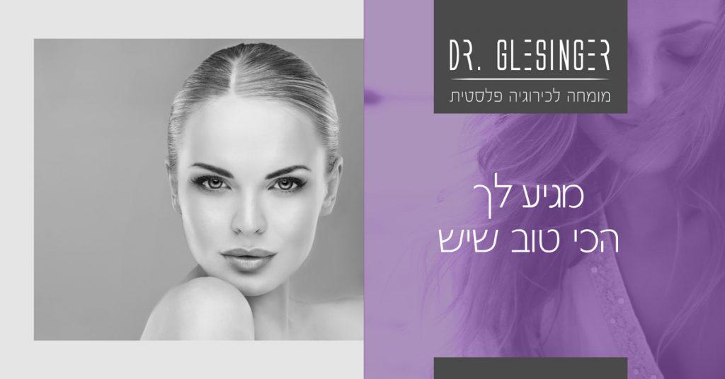 DR.glesinger-banner-1